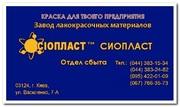 грунтовка ФЛ-03К ГОСТ 9109-81 для цветных металлов (медных титановых с