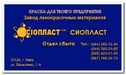 Грунтовка АК-070 ГОСТ 25718-83 АК-069 для оцинкованного металла Эмаль